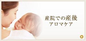 産院での産後アロマケア