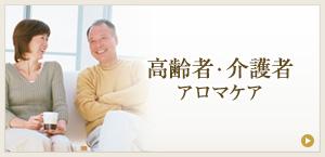 高齢者・介護者アロマケア