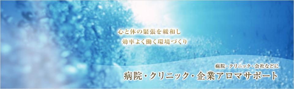 病院・クリニック・会社などに「病院・クリニック・企業アロマサポート」
